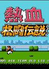 热血格斗传说 中文版