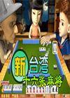 新台湾十六张麻将