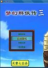 梦幻群侠传3 中文版