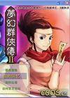 梦幻群侠传2 中文版