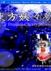 东方妖妖梦 中文版
