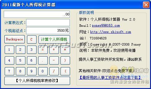 个人所得税计算器图片 42126 487x289