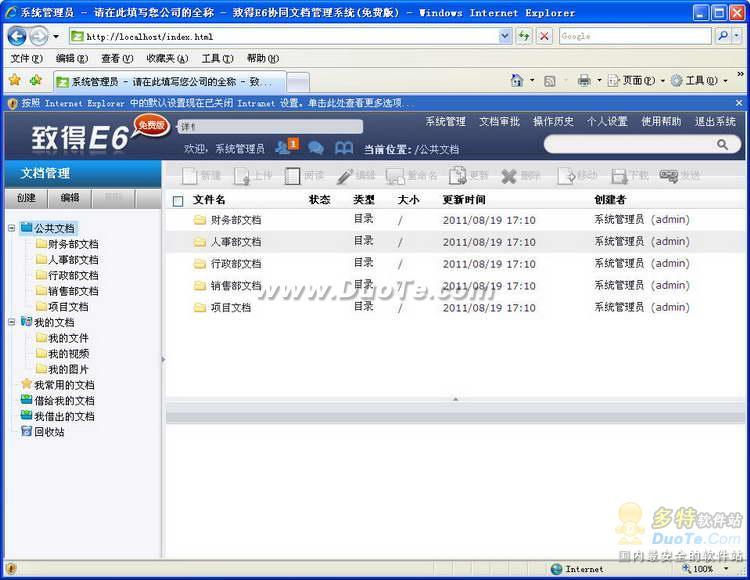 致得e6协同文档管理系统 软件截图