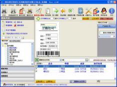 飚风条码设计打印软件 V3.5 免费版