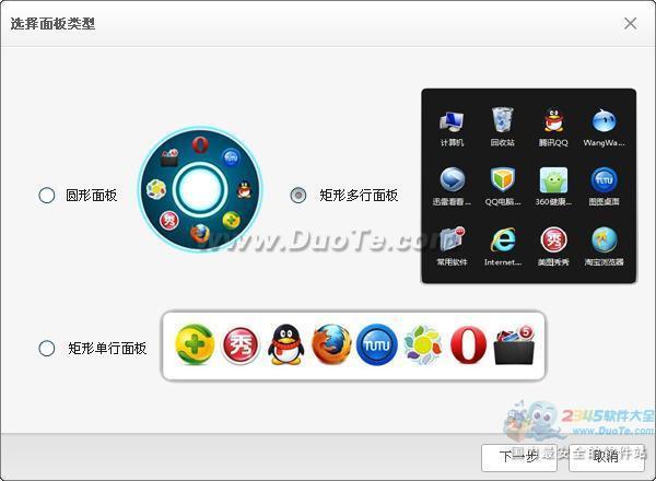 图图桌面 V2.12一款超炫的桌面美化软件