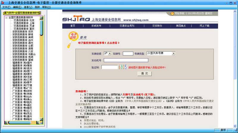 全国交通违章查询软件,全国交通违章查询软件 V2.0.2官方免费下载,