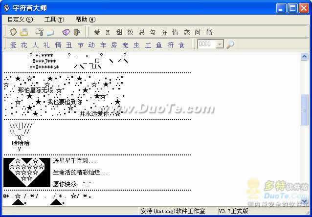 字符画大师 软件界面预览_2345软件大全