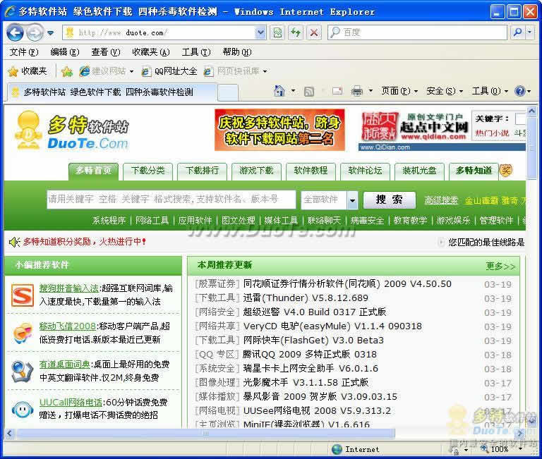 Internet Explorer 8(IE8) for windows xp 官方中文版