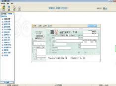 金卡支票打印软件 V1.2.0616 免费版