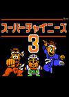 超级中国拳3