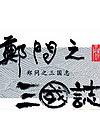 郑问之三国志中文版(Chenuen no San Goku Shi)