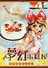 梦幻蛋糕屋 中文版