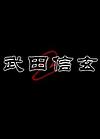 武田信玄2 中文版