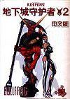 地下城守护者2 中文版