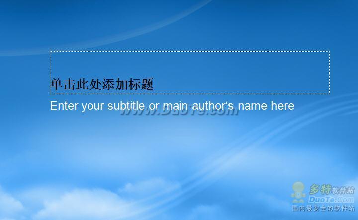 蓝天背景ppt模板 软件界面预览