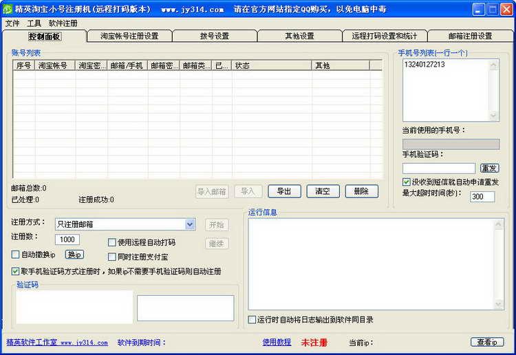 精英淘宝小号注册机 淘宝账号注册软件 远程打码版本 软件...