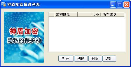 ...载 神盾文件夹加密软件官方下载 2345软件大全 多特软件站