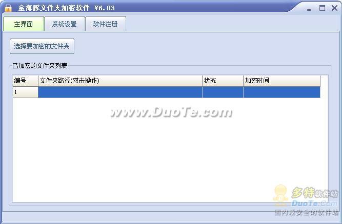 金海豚文件夹加密软件 金海豚文件夹加密软件v6.03免费下...