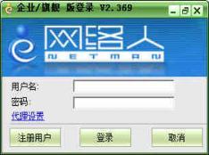 网络人远程控制软件 V1.57 旗舰版