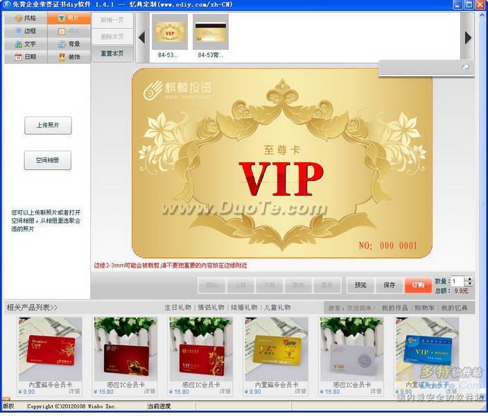 企业荣誉证书设计软件