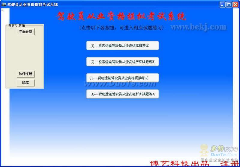 驾驶员从业资格证模拟考试系统 软件界面预览