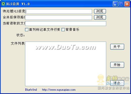 xls文件合并 软件界面预览_2345软件大全