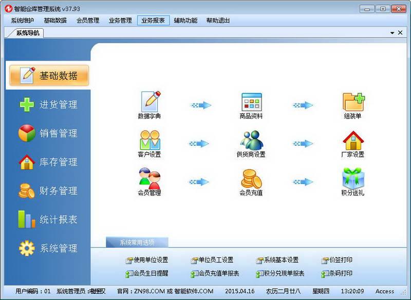 智能新型仓库管理系统 软件界面大图