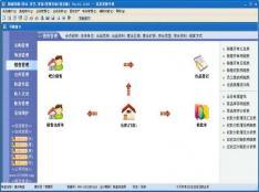 精诚茶楼管理软件 V12.0619 普及版