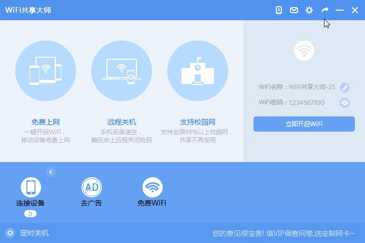 WiFi共享大师V2.3.9.8