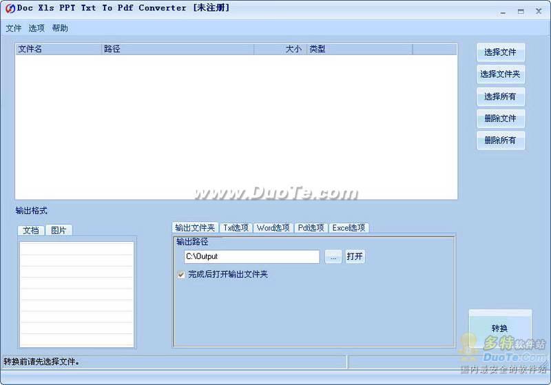 Doc Xls PPT Txt To Pdf Converter 软件界面预览