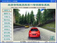 北京市驾驶员科目一考试辅导系统 V2012.06