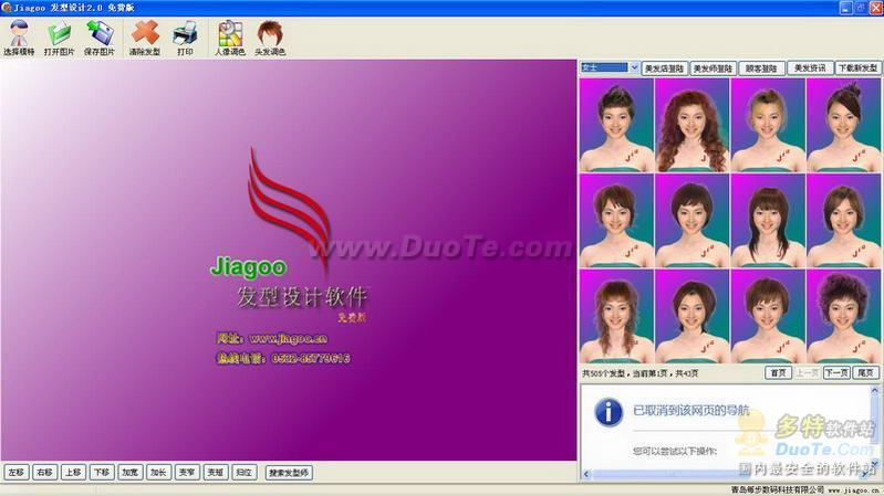 流行发型设计 软件截图