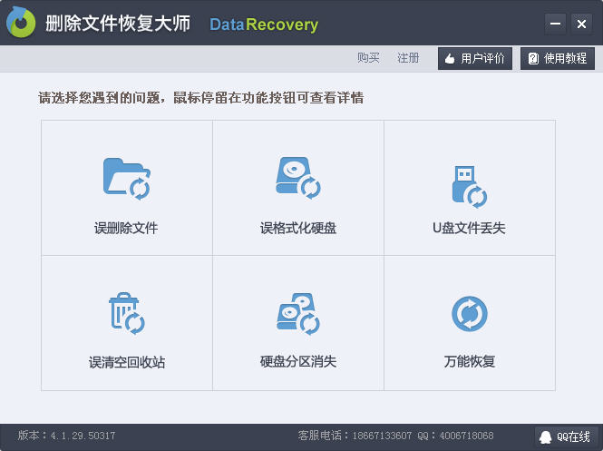 删除文件恢复大师 V4.1.29.50317