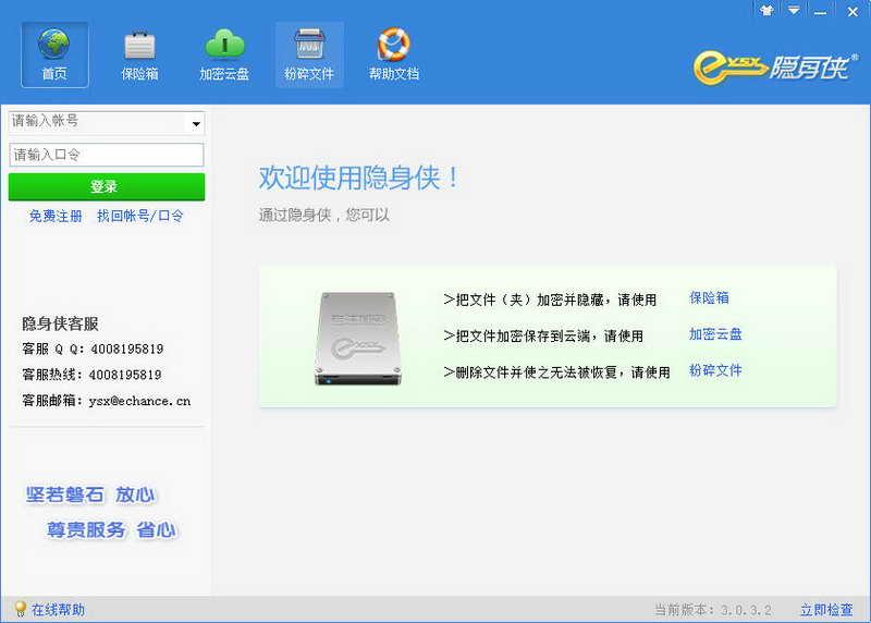 隐身侠文件夹加密软件 隐身侠文件夹加密软件v2.30.10.2免...