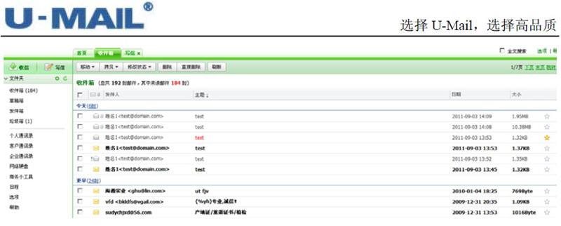 u-mail 邮件服务器软件(邮件系统) 软件截图