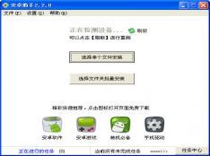 安卓助手APK安装器 V2.0
