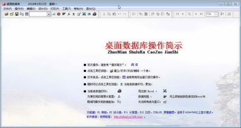 桌面数据库 V2018.01.001