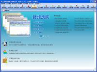 衣管家服装销售管理软件 V4.3