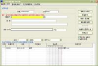 易达普通收据打印套打版 V20.7.3