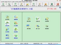 飞天触摸屏点菜软件 V4.23
