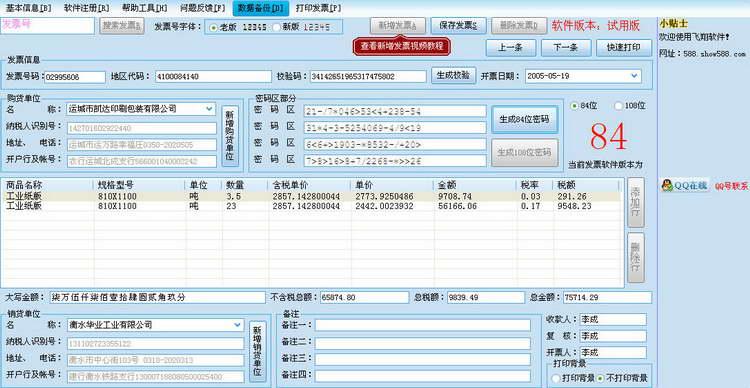 飞翔增值税发票打印软件