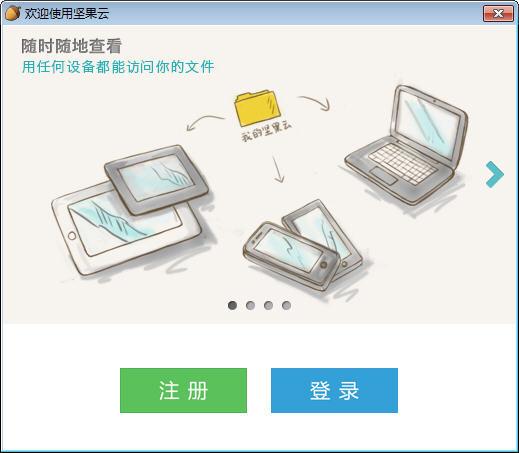 坚果云 V3.4.4.0
