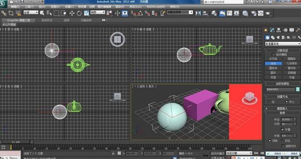 3ds max(3dmax) 2012 软件截图