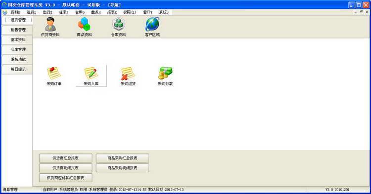 国亮仓库管理软件系统 软件界面大图
