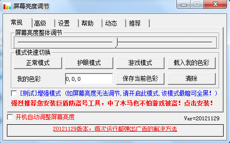 屏幕亮度调节 2012 1129