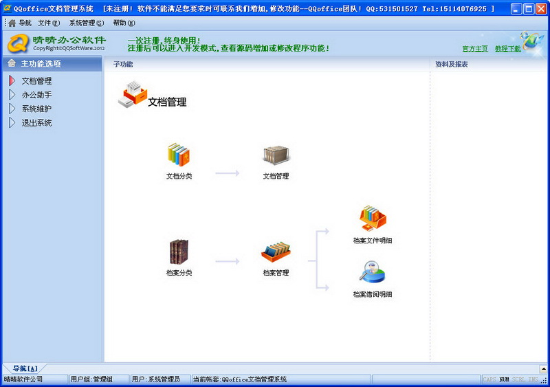 点击查看大图-QQoffice文档管理系统