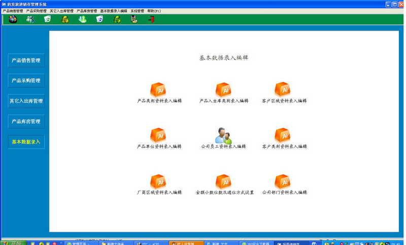 好用商品采购销售管理系统 软件界面预览_234