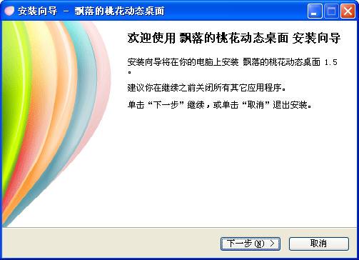 飘落的桃花动态桌面 V1.5