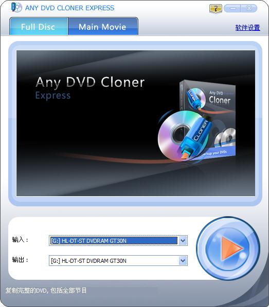 【Any DVD Cloner Express】Any DVD Cloner Express V1.3.1官方免费下载_正式版下载