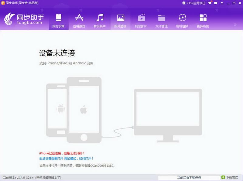 同步助手iPhone/iPad版 V3.2.5.0
